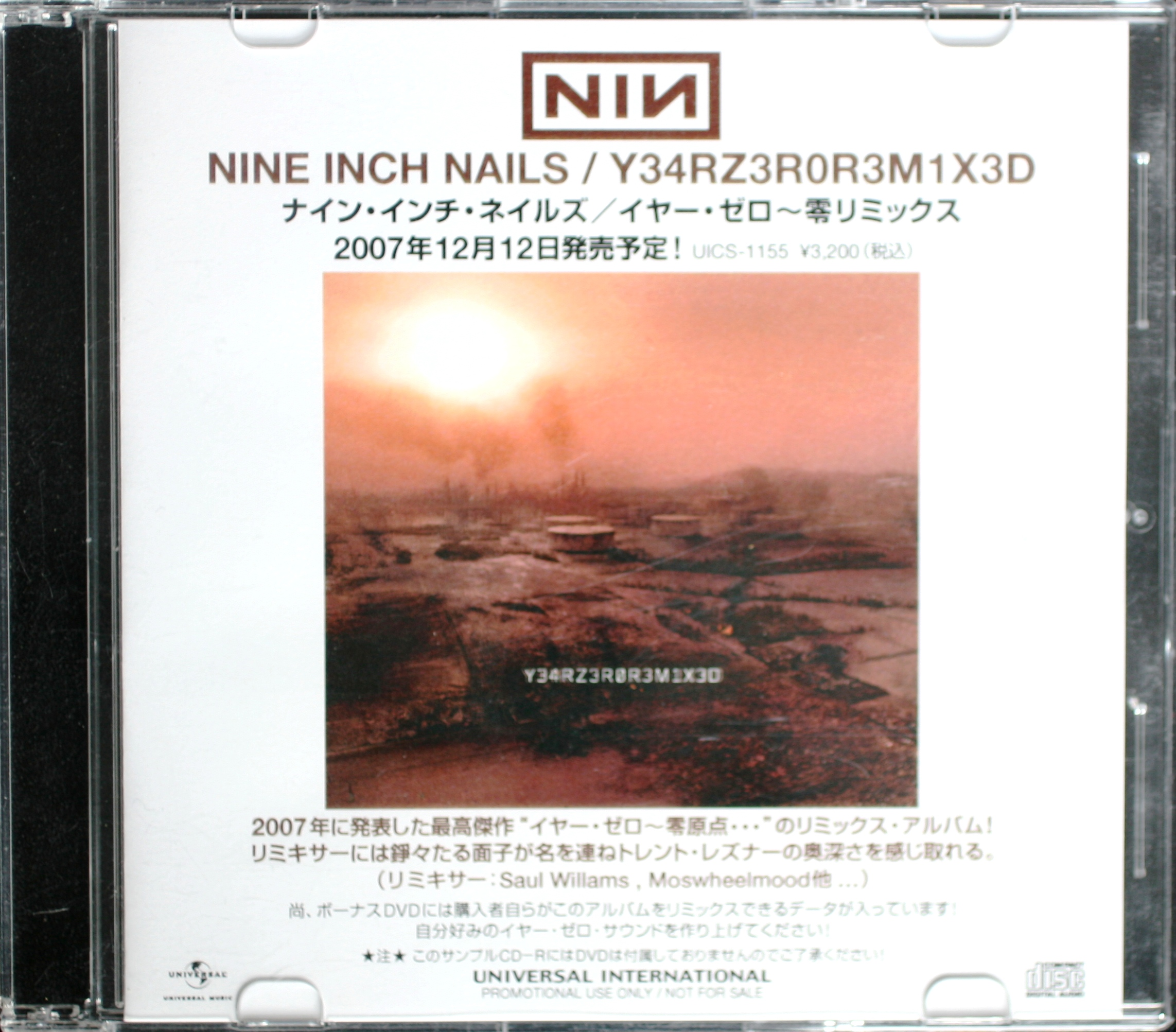 Halo 25 - pilsslip; Nine Inch Nails; Halo Collection; NIN; Trent Reznor